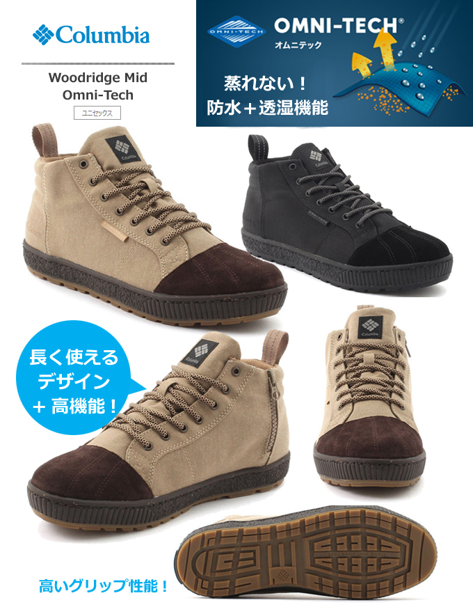 Columbia Woodridge Mid Omni-Tech ウッドリッジ ミッド.jpg